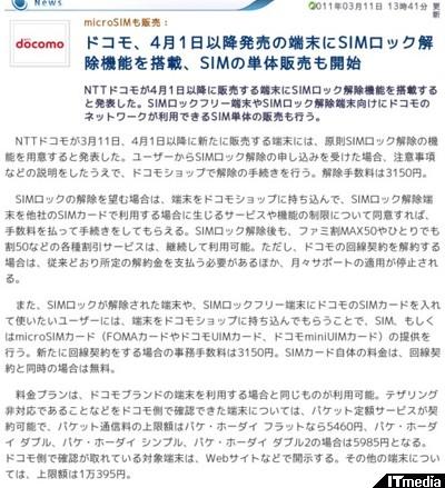 http://plusd.itmedia.co.jp/mobile/articles/1103/11/news049.html