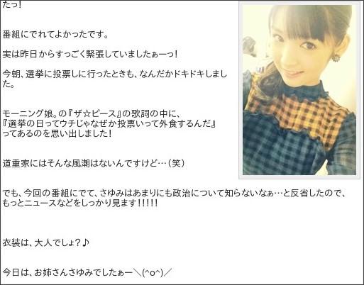 http://gree.jp/michishige_sayumi/blog/entry/657849203