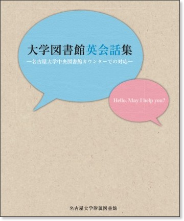 http://ir.nul.nagoya-u.ac.jp/jspui/bitstream/2237/16378/1/053762final.pdf
