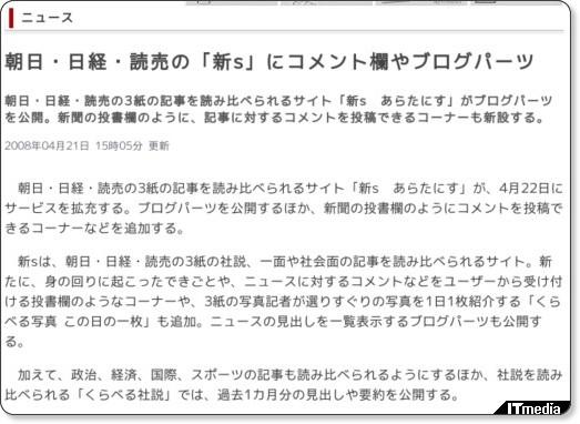 http://www.itmedia.co.jp/news/articles/0804/21/news061.html