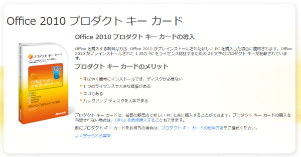 http://office.microsoft.com/ja-jp/buy/FX101828885.aspx