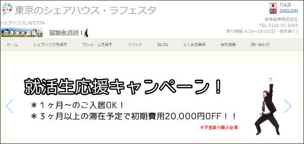 http://lafesta.tokyo/