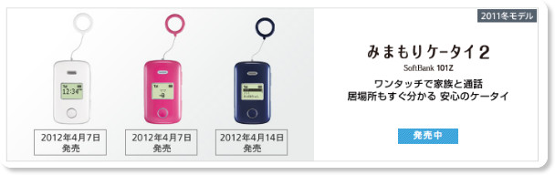 http://www.softbank.jp/mobile/product/mimamorimobile/101z/