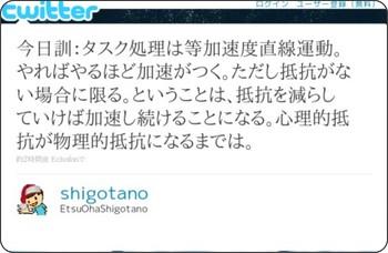 http://twitter.com/shigotano/status/6711697703