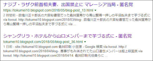 https://www.google.co.jp/search?q=site://tokumei10.blogspot.com+%E4%BD%90%E5%B7%9D&source=lnt&tbs=qdr:w&sa=X&ved=0ahUKEwjM5rH484DbAhUK2GMKHUc3CjAQpwUIHw&biw=1067&bih=831