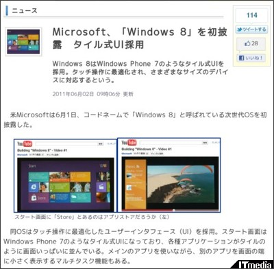 http://www.itmedia.co.jp/news/articles/1106/02/news021.html