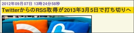 http://gigazine.net/news/20120907-twitter-api-rss/