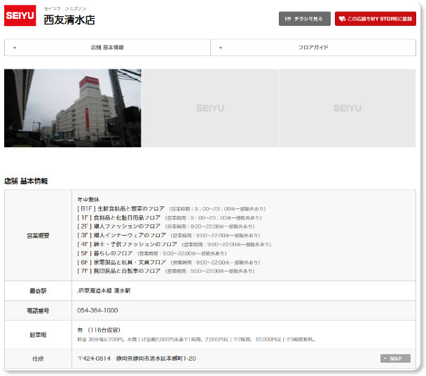 http://www.seiyu.co.jp/shop/%E8%A5%BF%E5%8F%8B%E6%B8%85%E6%B0%B4%E5%BA%97