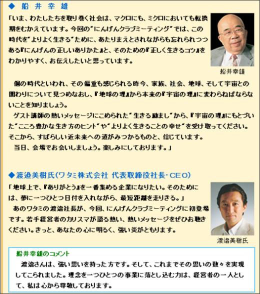 http://www.funaiyukio.com/close-up/index_0703.asp