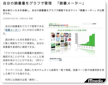 http://www.itmedia.co.jp/news/articles/0805/23/news151.html