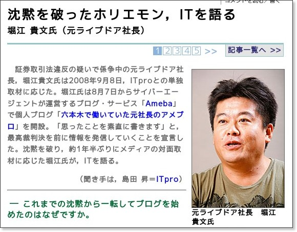 http://itpro.nikkeibp.co.jp/article/Interview/20080910/314505/