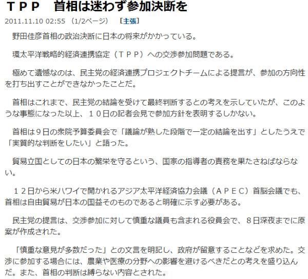 http://sankei.jp.msn.com/politics/news/111110/plc11111002550003-n1.htm