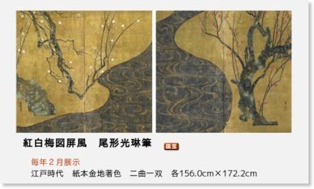 http://www.moaart.or.jp/japanese/art/print0006.html