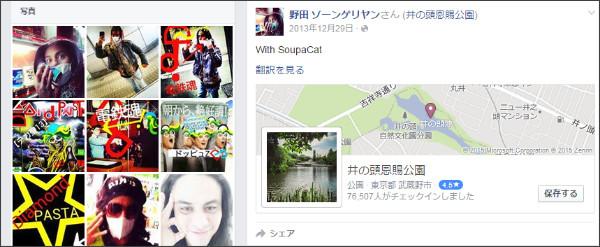 https://www.facebook.com/nekosuppa