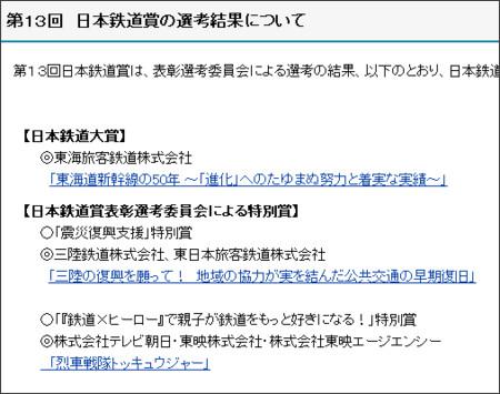 http://www.mlit.go.jp/tetudo/tetudo_tk6_000028.html