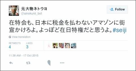 https://twitter.com/ainokunii_bot/status/655452723509243904