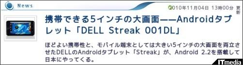http://plusd.itmedia.co.jp/mobile/articles/1011/04/news028.html