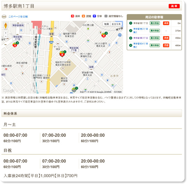 http://www.repark.jp/parking_user/time/result/detail/?park=REP0001205&p=1&st=4&lat=33.5913576&lon=130.4148783&word=%E7%A6%8F%E5%B2%A1%E7%9C%8C%E7%A6%8F%E5%B2%A1%E5%B8%82%E5%8D%9A%E5%A4%9A%E5%8C%BA&plc=%E7%A6%8F%E5%B2%A1%E7%9C%8C%E7%A6%8F%E5%B2%A1%E5%B8%82%E5%8D%9A%E5%A4%9A%E5%8C%BA&pref=40&city=132