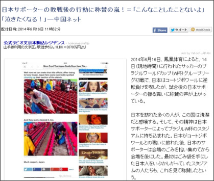 http://www.recordchina.co.jp/group.php?groupid=89712