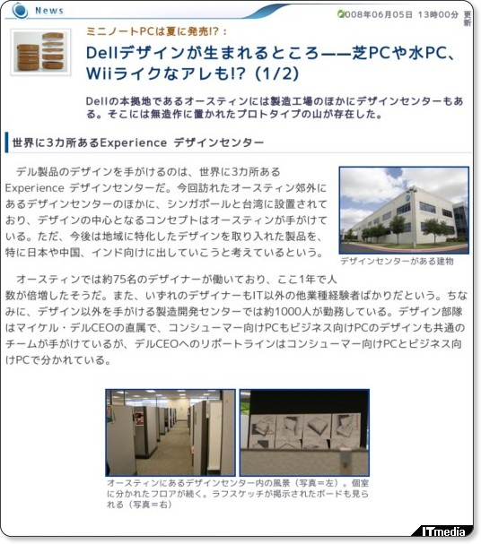 http://plusd.itmedia.co.jp/pcuser/articles/0806/05/news050.html