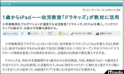 http://www.itmedia.co.jp/promobile/articles/1111/11/news116.html