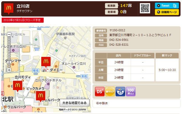 http://www.mcdonalds.co.jp/shop/map/map.php?strcode=13177