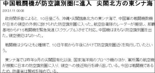http://sankei.jp.msn.com/politics/news/130111/plc13011100080002-n1.htm