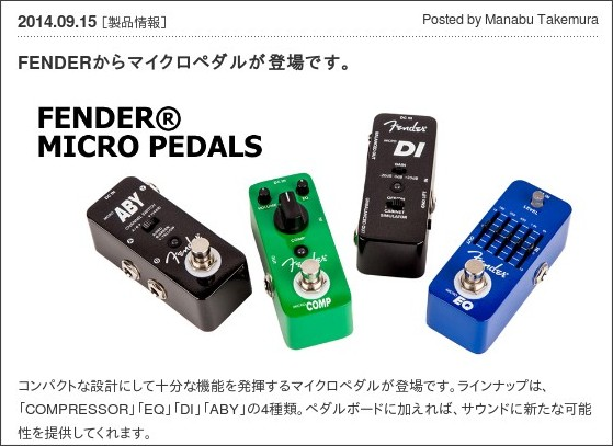 http://www.fender.jp/topics/news/001781.php