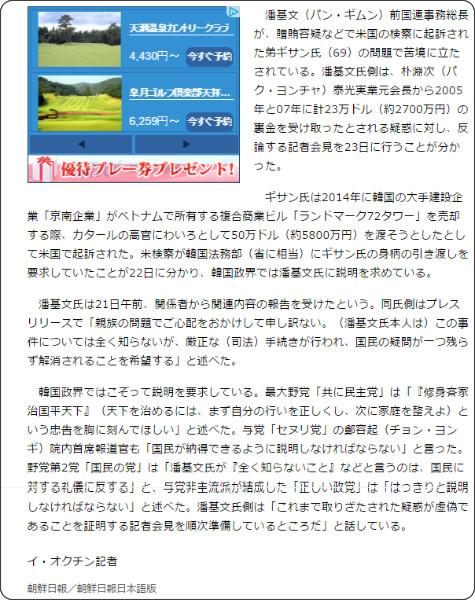 http://www.chosunonline.com/site/data/html_dir/2017/01/23/2017012300935.html