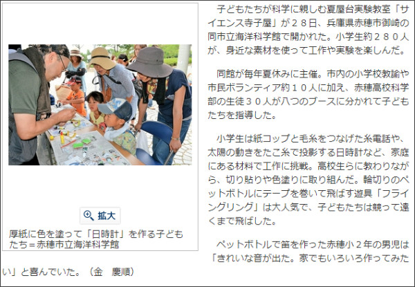 http://www.kobe-np.co.jp/news/seiban/alacarte/201307/0006200597.shtml