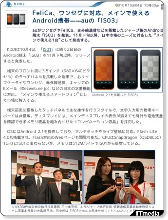 http://plusd.itmedia.co.jp/mobile/articles/1010/04/news025.html