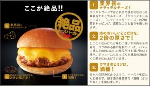http://www.lotteria.jp/campaign/20071130-2/index.html