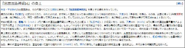 https://ja.wikipedia.org/wiki/%E5%87%BA%E9%9B%B2%E5%9B%BD%E9%80%A0