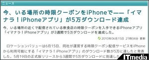 http://www.itmedia.co.jp/promobile/articles/1006/15/news089.html