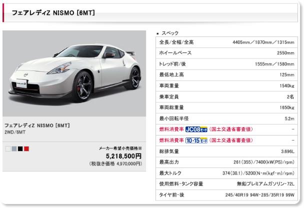 http://www2.nissan.co.jp/Z/z340812g07.html?gradeID=G07&model=Z