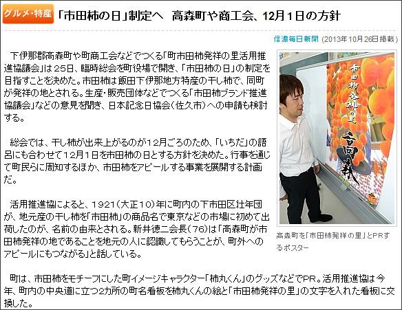 http://www.shinetsu-navi.jp/2013/10/26_035862.php