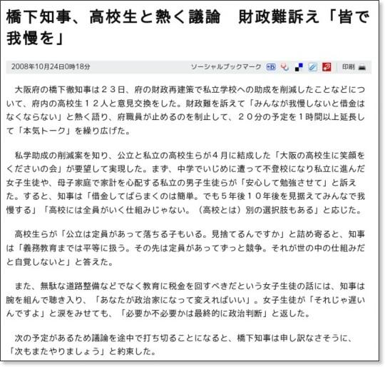 http://www.asahi.com/politics/update/1023/OSK200810230101.html