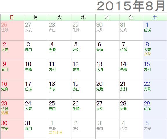 http://www.himekuricalendar.com/month2015_08
