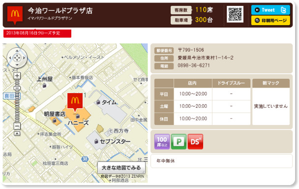 http://www.mcdonalds.co.jp/shop/map/map.php?strcode=38518