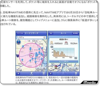 http://plusd.itmedia.co.jp/mobile/articles/1107/14/news116.html