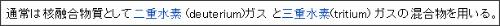 http://ja.wikipedia.org/wiki/%E3%83%96%E3%83%BC%E3%82%B9%E3%83%88%E5%9E%8B%E6%A0%B8%E5%88%86%E8%A3%82%E5%85%B5%E5%99%A8