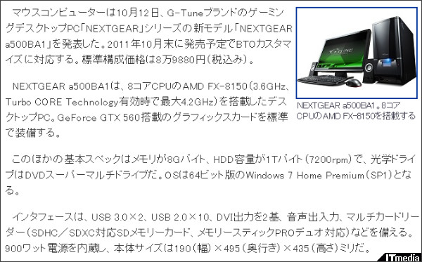 http://plusd.itmedia.co.jp/pcuser/articles/1110/12/news040.html
