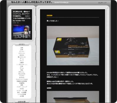 http://wonder715.exblog.jp/18647993/