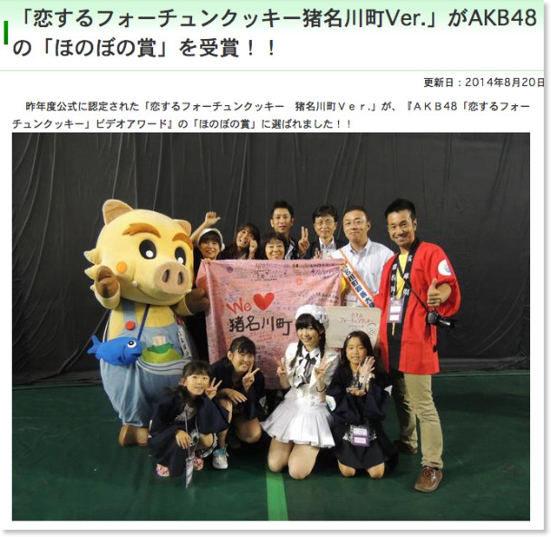 http://www.town.inagawa.hyogo.jp/dept/koho/d006213.html