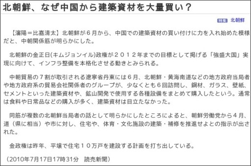 http://www.yomiuri.co.jp/world/news/20100716-OYT1T01192.htm