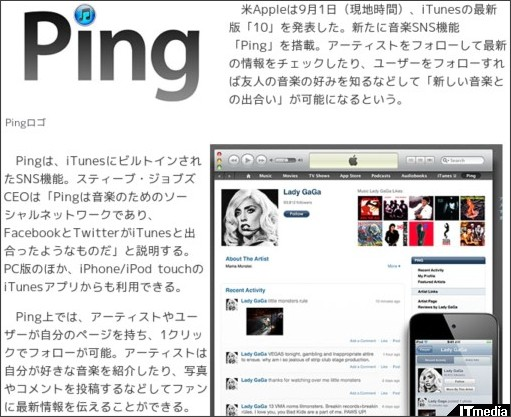 http://www.itmedia.co.jp/news/articles/1009/02/news021.html