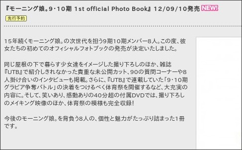 http://www.wani.co.jp/event.php?id=3608