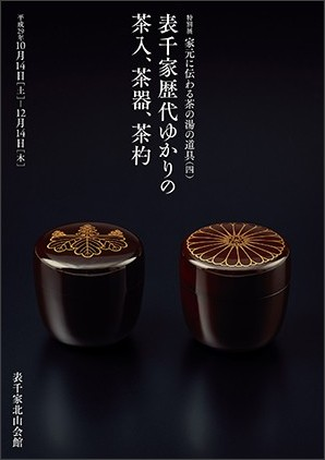 http://www.kitayamakaikan.jp/_img/exhibition/special20171014.jpg