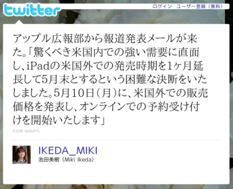 http://twitter.com/IKEDA_MIKI/status/12161135694
