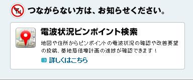 http://mb.softbank.jp/mb/service_area/